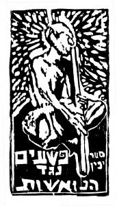 הדפס של אבשלום סולימן